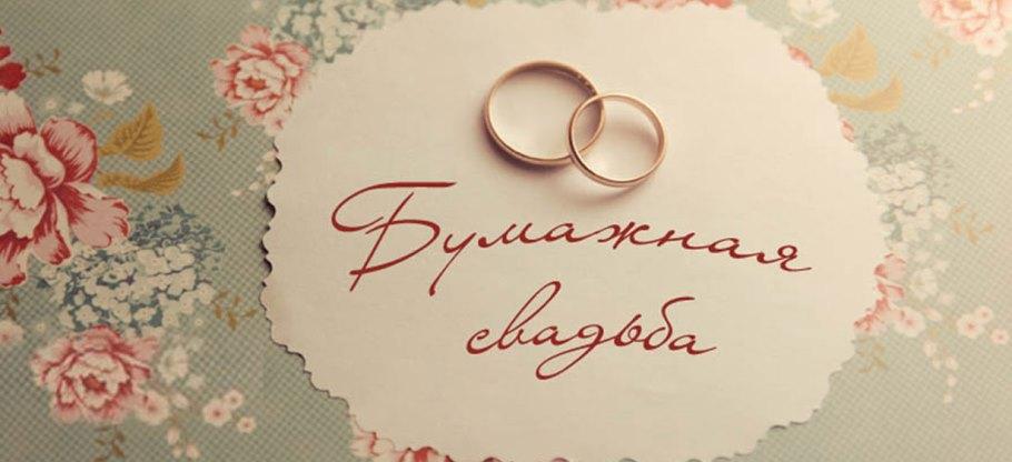 Бумажная свадьба: традиции, подарки, поздравления с годовщиной свадьбы 2 года