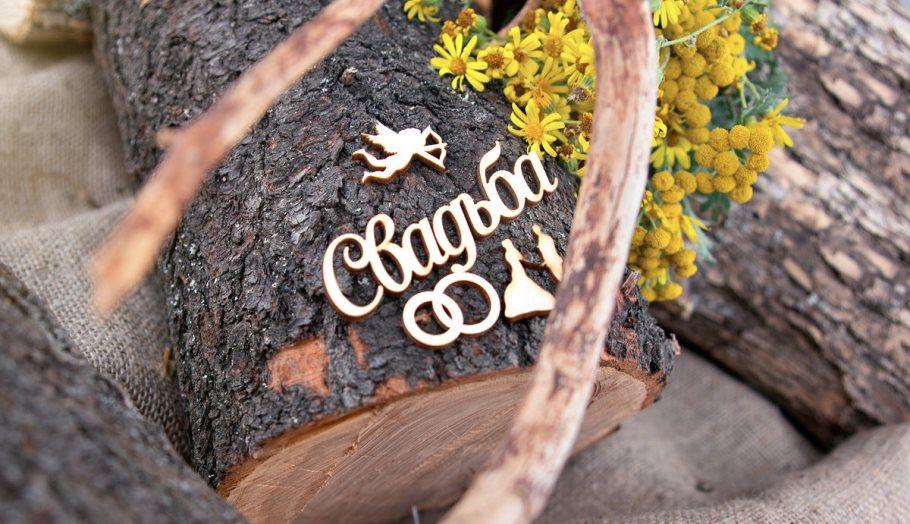 Деревянная свадьба: как отпраздновать, что дарят на 5 лет свадьбы