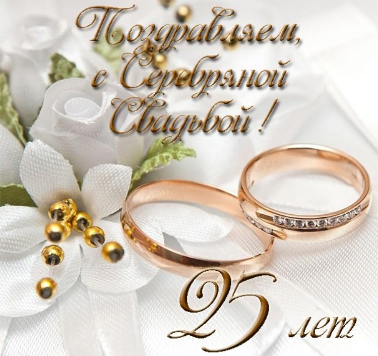 День рождения, картинки поздравления с днем свадьбы 2 года