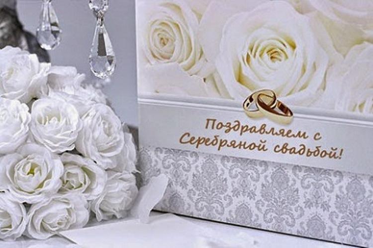 Картинки поздравление с серебряной свадьбой