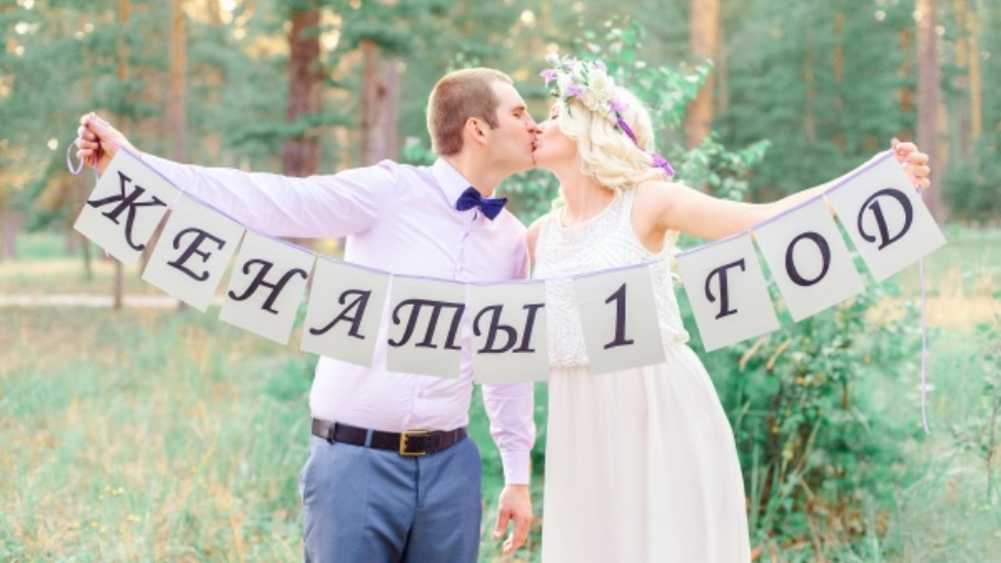 Как поздравить с годовщиной свадьбы 1 год: прикольные поздравления, картинки, открытки