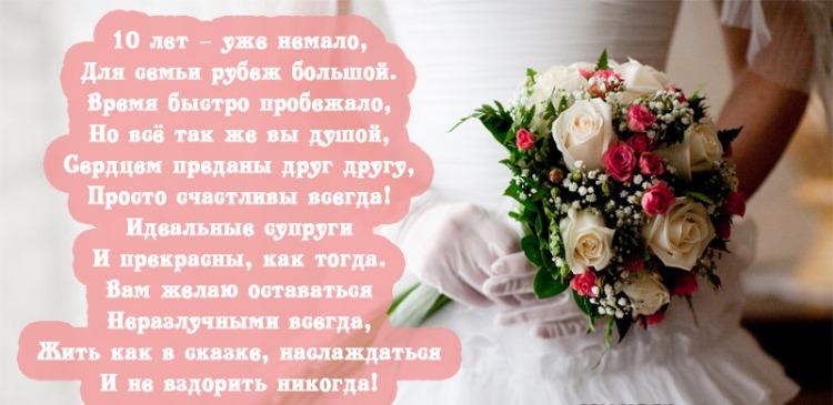 Поздравления свадьбу свидетельницы прозе