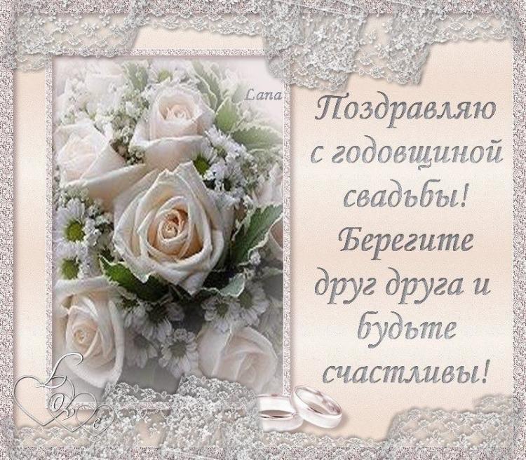 pozdravlenie-s-zhemchuzhnoj-svadboj-otkritki foto 11