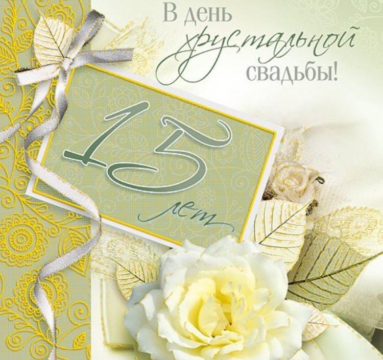 Открытки с хрустальной свадьбой 15 лет красивые