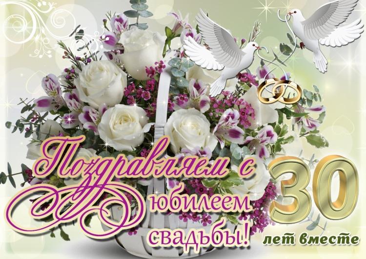 Поздравления с 30 свадьбы