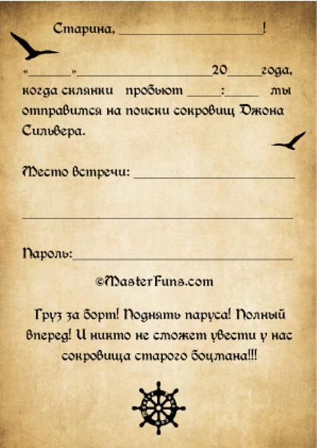 Приглашения на пиратскую вечеринку шаблоны, днем рождения