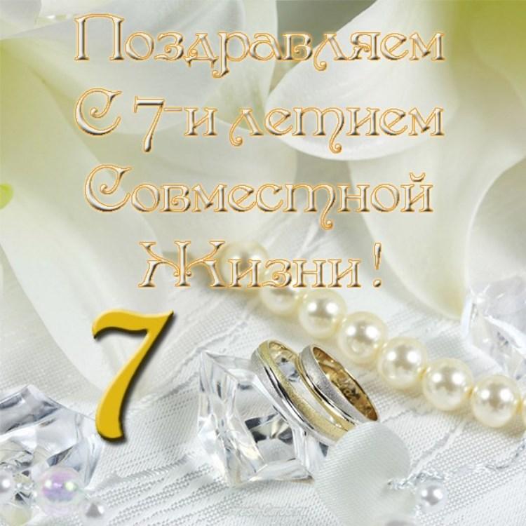 Поздравления на 7 лет свадьбы детям от родителей