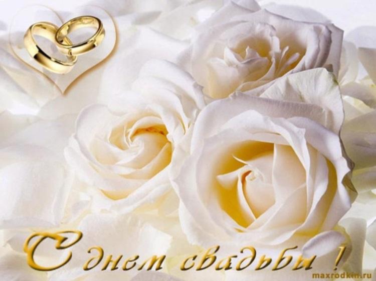 С годовщиной свадьбы картинки с надписью, прикольные